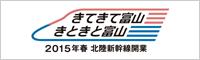 2015年春 北陸新幹線開業