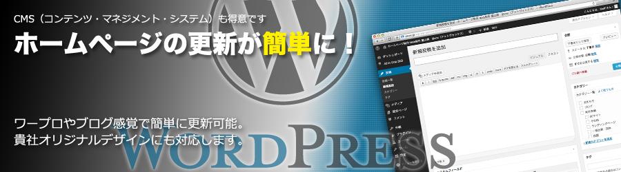 WordPressなどのCMSも得意です。ホームページの更新が簡単に!ワープロやブログ感覚で簡単に更新可能。貴社オリジナルデザインにも対応します。