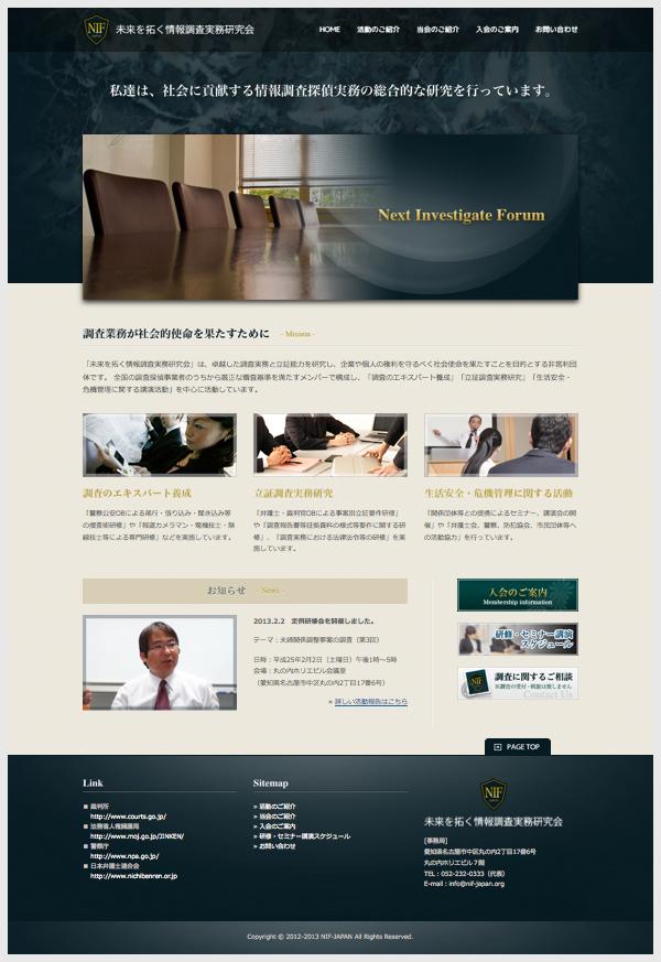 【NIF】探偵養成 探偵学校/未来を拓く情報調査実務研究会