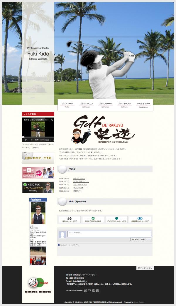 ゴルフ 富山 Golf DE 楽遊 プロゴルファー 城戸富貴オフィシャルサイト