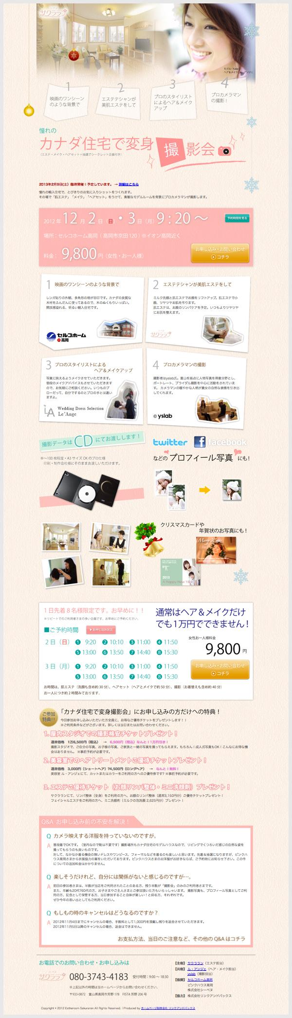 sakuraran_event
