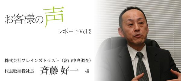 お客様の声レポートVol.2 富山中央調査 代表取締役社長 斉藤好一様